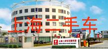 上海二手车交易市场有限公司